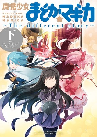 魔法少女まどか☆マギカ ~The different story~ 下 [Mahou Shoujo Madoka Magica: The Different Story 3] (Puella Magi Madoka Magica: The Different Story, #3)