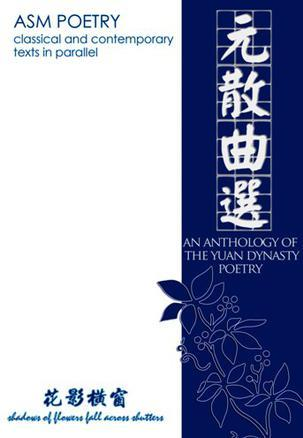 An Anthology of the Yuan Dynasty Poetry