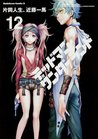 Deadman Wonderland Volume 12 (Deadman Wonderland, #12)