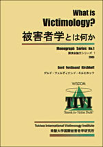 What is Victimology? Monograph Series no.1