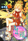 Hangah, Lee, Vol. 03 (Hangah, Lee, #3)