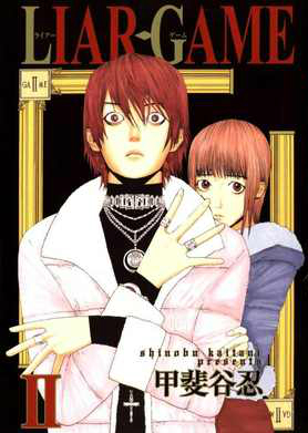 Liar Game, Volume 2 by Shinobu Kaitani