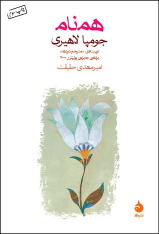 هم‌نام by Jhumpa Lahiri