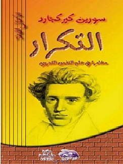 Can someone help me find a comparitive essay on kant and Kierkegaard refering to their book?