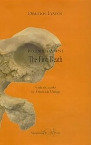 The First Death by Dimitris Lyacos