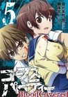 Corpse Party: BloodCovered Vol. 5