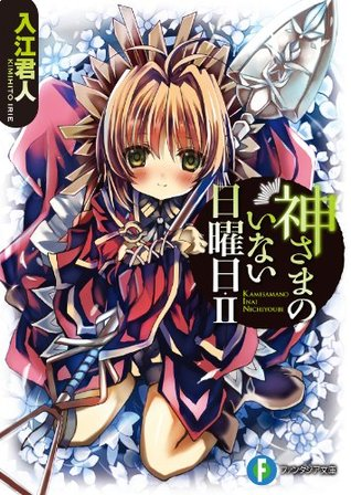 神さまのいない日曜日II: 2 (Kami-sama no Inai Nichiyoubi (Novel), #2)