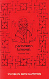 Pachomian Koinonia III.: Instructions, Letters and Other Writings of Saint Pachomius and HisDisciples (Cistercian Studies, No. 47)
