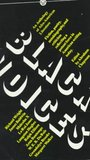 Black Voices: An Anthology of Afro-American Literature