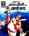 Chacha Chaudhary and the World Cup