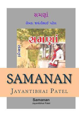 Samanan- Gujarati Novel: Samanan Is a Story of a Wealthy Man Navanit and His Two Brothers. After 40 Years from His Village Navanit Thinks to Come Back to His Village. Not as a Rich But Broke and Poor Man He Comes to His Village and It Happens Different...