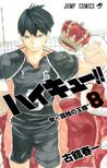 ハイキュー!! 8 [High Kyuu!! 8] (Haikyuu!!, #8)