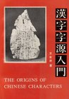 The Origins of Chinese Characters (English and Chinese edition)