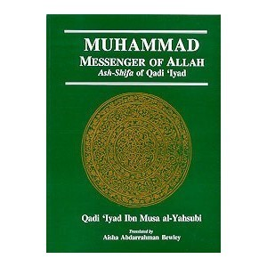 Al-Shifa - Muhammad Messenger of Allah by القاضي عياض