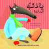 Wolf, are you there? يا ذئب أين أنت by Eleonore Thuillier