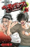 Beelzebub, Vol. 24: Takamiya and Lucifer (Beelzebub, #24)