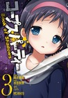 Corpse Party: Book of Shadows Vol. 3 (Corpse Party: Book of Shadows #3)