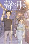 聲の形 5 [Koe no Katachi 5] (A Silent Voice, #5)