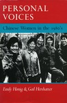 Personal Voices: Chinese Women in the 1980's