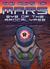 The Ruins of Mars: Eye of the Apocalypse (The Ruins of Mars, #3)