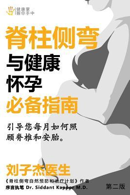 An Essential Guide for Scoliosis and a Healthy Pregnancy (Chinese Edition): Month-By-Month, Everything You Need to Know about Taking Care of Your Spine and Baby.