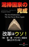 The Iron Kleptocracy : The Sun Never Rises Again