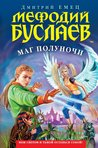 Methodius Buslaev: The Midnight Wizard (Methodius Buslaev #1)