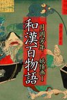 One Hundred Ghost Stories from China and Japan Ghost picture collection