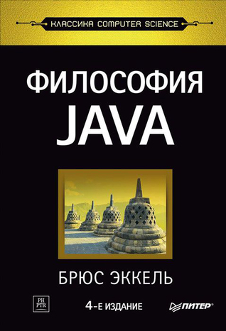 thinking in java 4th edition pdf