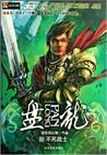 The Mountain Range of Magical Beasts (盘龙 Coiling Dragon, #3)