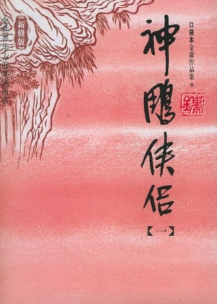 The Giant Eagle and Its Companion / Shen Diao Xia Lu series (神雕侠侣) (Condor Trilogy, #2)