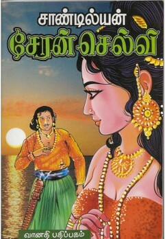 Image result for சேரன் செல்வி