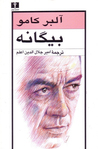 بیگانه by Albert Camus