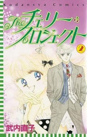The Cherry Project, #2 by Naoko Takeuchi