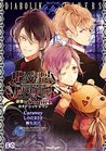 DIABOLIK LOVERS MORE, BLOOD 逆巻編 Sequel カナト・シュウ・レイジ<DIABOLIK LOVERS MORE, BLOOD>