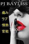 Taboo by P Bayliss
