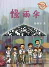 Sun YouJun fairy tale: Strange Umbrella (Author won the international Hans Christian Andersen Literature Award nomination and the IBBY Honor works certificate)