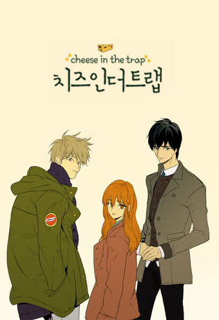 Resultado de imagen para cheese in the trap webtoon