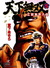 Peerless: The Legend of Edajima Heihachi (Edajima Heihachi, Vol. 05)