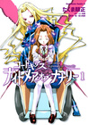 Code Geass: Nightmare of Nunnally, Vol. 1 (Code Geass: Nightmare of Nunnally, #1)