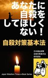 Suicide Countermeasures Basic Law: We Wish You To Do Not Commit Suicide Japan Welfare Times e-Book Series