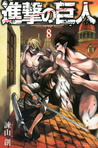 進撃の巨人 8 [Shingeki no Kyojin 8] (Attack on Titan, #8)