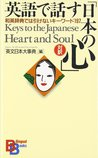 Keys to the Japanese Heart and Soul