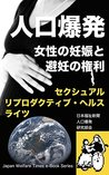 Population Explosion: The Women Rights Of Pregnancy And Birth Control Sexual Reproductive health Rights Japan Welfare Times e-Book Series