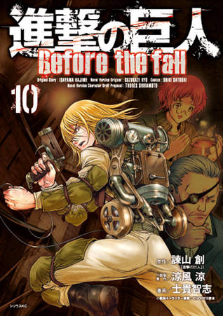 進撃の巨人 Before the Fall 10 [Shingeki no Kyojin: Before the Fall 10]