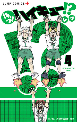 れっつ! ハイキュー!? 4 [Let's! High Kyuu!? 4] (Let's! Haikyuu!?, #4)