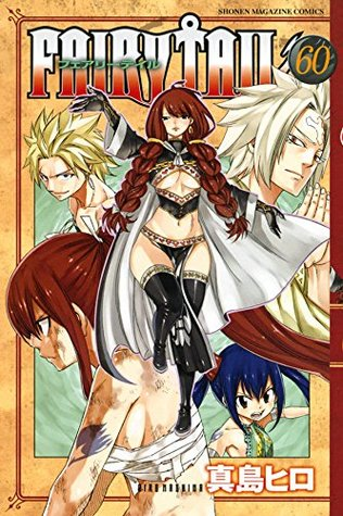 フェアリーテイル 60 [Fearī Teiru 60] (Fairy Tail, #60)