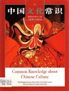 Common Knowledge about Chinese Culture  (English-Chinese, illustrated)