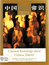 Common Knowledge about Chinese History (English Chinese, Illustrated)