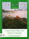 Common Knowledge about Chinese Geography (English-Chinese, illustrated)